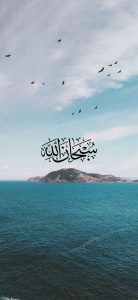 Islamic Wallpaper for Smartphone Background - Subhanallah